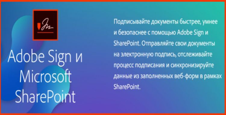 Интеграция Adobe Sign Now с Microsoft SharePoint